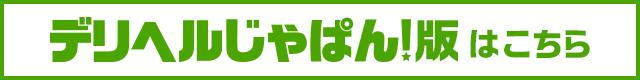 完熟ばなな横浜店舗詳細【デリヘルじゃぱん】