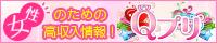 横浜の風俗求人『Qプリ』