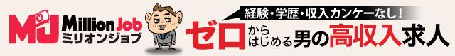 高時給バイトも満載!横浜市の稼げる男の高収入求人【ミリオンジョブ】