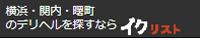 横浜・関内・曙町のホテルから呼べるデリヘル「イクリスト」